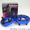 ブレイス ブルー ワイドトレッドスペーサー 20mm PCD114.3/P1...