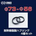 ENKEI/エンケイ ハブリング 耐熱樹脂製 φ73-φ56 4個/1セット /