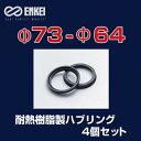 ENKEI/エンケイ ハブリング 耐熱樹脂製 φ73-φ64 4個/1セット /