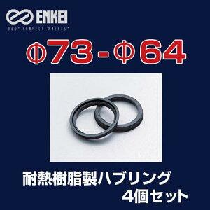 ENKEI/エンケイ耐熱樹脂製ハブリングΦ644個/1Set/