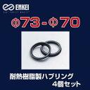【3/1限定!ポイント最大22倍】 ENKEI/エンケイ ハブリング ...