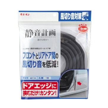 エーモン/amon 2652 静音計画 デッドニング ドア用 風切り音防止モール
