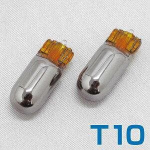 アークスシルバーメッキステルスバルブT10ウェッジオレンジ2個入AS-780/