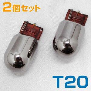 アークスシルバーメッキステルスバルブ2個T20ウェッジオレンジAS-781/