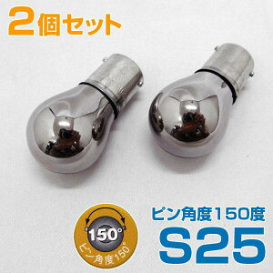 アークスシルバーメッキステルスバルブ2個S25ピン角度150度オレンジAS-782/