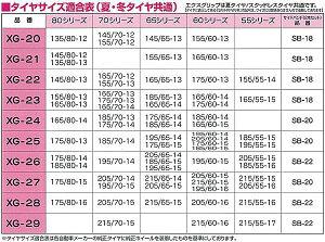 アムスXGRIP非金属ゴム製タイヤチェーンXG-21/145/80R12135/80R13155/65R13165/60R13
