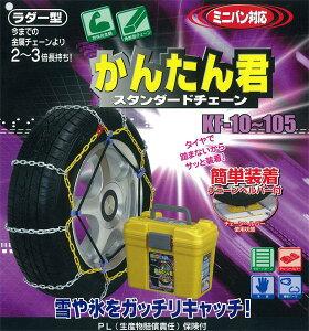 アムスかんたん君ラダー金属タイヤチェーン215/65R15215/55R16KF-100/