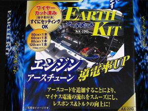 レミックスアースキットAX-22G究極のエンジンアースチューンAX-22G/
