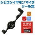 カシムラ 携帯電話用 リール式イヤホンマイク ブラック 外部接続端子用 AE-133/