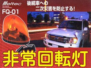 メルテック非常回転灯アンバー/黄防犯パトロール・事故の時に!DC12VパトランプFQ-01/
