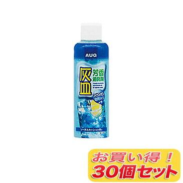 【ケース販売/30個入】AUG 灰皿芳香消臭剤 マイナスイオン ソーダスカッシュ 180ml E-78