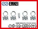 ENKEI/エンケイ 輸入車用ハブリング&ボルトキットφ75→φ57 M14...