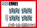 【3/1限定!ポイント最大22倍】 ENKEI/エンケイ 輸入車用 ボ...