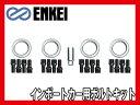 【3/1限定!ポイント最大22倍】 ENKEI/エンケイ MINI用ハブリ...