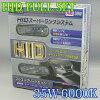レミックスHIDフォグランプフルキット12V35W6000KUVカット処理済角型RS-4835/