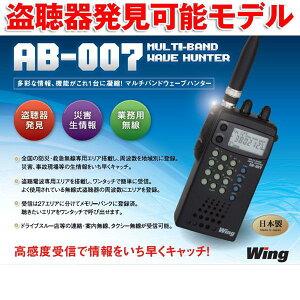 Wingお手軽高感度受信マルチバンドレシーバー盗聴器発見器AB-007/