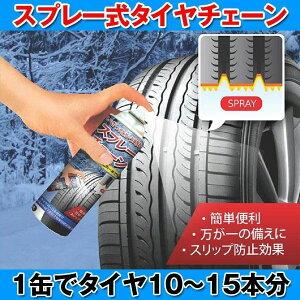 スプレー式タイヤチェーン緊急時の積雪に簡単お手軽1本500ml/夏タイヤスタッドレスタイヤ