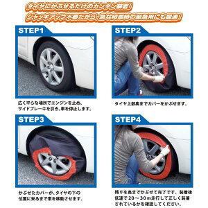 CAP:布製タイヤチェーンスノーカバー155/80R13175/70R13165/65R14175/65R14155/60R15165/60R15175/55R15/SC-S1