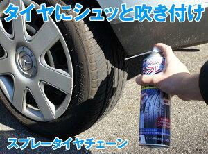 送料無料2014年新春福袋数量限定スプレー式タイヤチェーン2個&アースキーホルダー