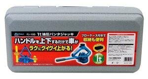 大自工業:ラクラクジャッキ油圧式パンダジャッキ1トン/FJ-100