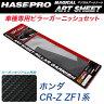 ハセプロ:CR-Z ZF1系専用 マジカルアートシート カーボン調ピラーシート アウトレット/MS-PH48J