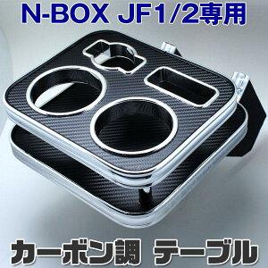 ブレイス/BRAiTH:NBOXJF1JF2ドリンクホルダーテーブルカーボン/BT-018