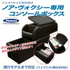 伊藤製作所/ITRoman:ノア&ヴォクシー専用日本製コンソールボックスレザー難燃素材使用大型収納/QC-1