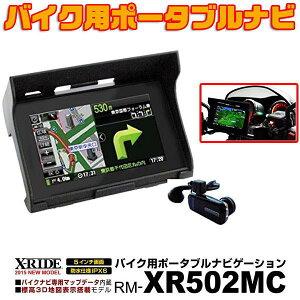 X-RIDE:バイクオートバイ用ポータブルナビ防水IPX65インチbluetooth/RM-XR502MC