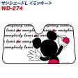 ディズニー/Disney ミッキー サンシェード 1300×700mm フロントガラス用 ナポレックス:WD-274