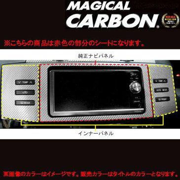 マジカルカーボン マークX GRX120 純正ナビパネル ブラック/HASEPRO/ハセプロ:CNPT-1