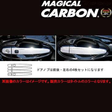 マジカルカーボン マークX GRX120 ドアノブ ブラック/HASEPRO/ハセプロ:CDT-5