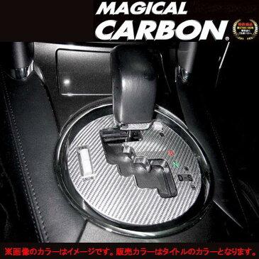 マジカルカーボン マークX GRX120 シフトパネル ブラック/HASEPRO/ハセプロ:CSPT-6