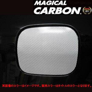 メール便可|HASEPRO/ハセプロ:マジカルカーボン フューエルリッド 給油口 ブラック トヨタ GRX120 マークX/CFT-9
