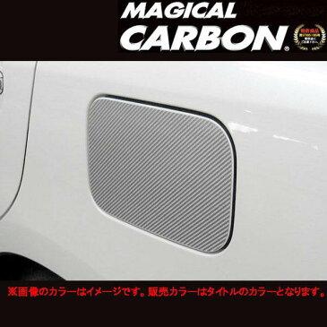 メール便可|HASEPRO/ハセプロ:マジカルカーボン フューエルリッド 給油口 ブラック トヨタ GRS200 クラウン/CFT-7