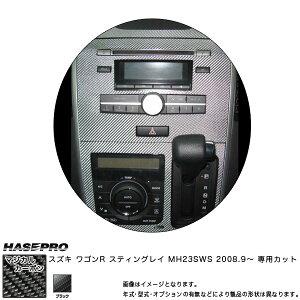 4c9a12a6ad マジカルカーボン ワゴンR スティングレー MH23SWS センターパネルセット(標準装備オーディオ用) ブラック