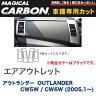 HASEPRO/ハセプロ:エアアウトレット マジカルカーボン ブラック 三菱 アウトランダー OUTLANDER CW5W/CW6W (2005.1〜)/CACM-1