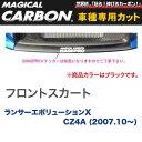 マジカルカーボン 三菱 ランエボ X CZ4A ランサーエボリュー...