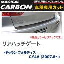 マジカルカーボン 三菱 ギャラン CY4A (H19/8〜) リアハッチ...