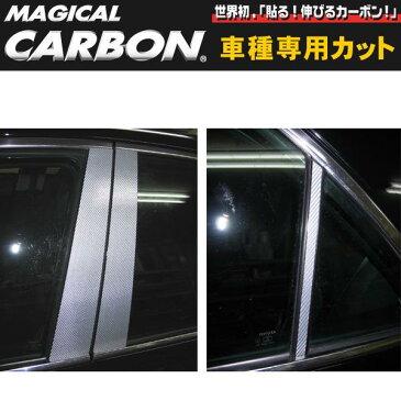 マジカルカーボン ピラーセット マークX GRX120系/ハセプロ/HASEPRO:CPT-52