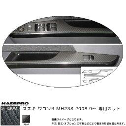 マジカルアートレザー ドアスイッチパネルセット(4枚入) ブラック ワゴンR MH23S(H20/9〜)/HASEPRO/ハセプロ:LC-DPSZ2
