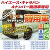 アムス:商用車ハイエース/キャラバン用極太ネット型金属チェーン195/80R15205/70R15215/70R15/VJ-40