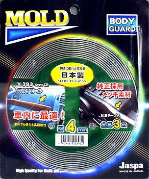 メール便可|マルチモール 幅4mm 長さ3m クローム 車内に最適! メッキ素材/クリエイト:X393