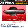 メール便可//HASEPRO/ハセプロ:ドアノブガード マジカルカーボン ブラック プリウス ZVW50系(H27/12〜)/CDGT-31