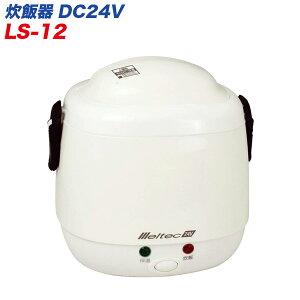 大自工業/Meltec:炊飯器 車載用 2合炊き DC24V車用 車内でいつでも炊き立てあつあつご飯♪ LS-12