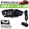 星光産業50プリウス専用設計USBポート2.4Ax2+12Vシガーソケット+照明EE-206