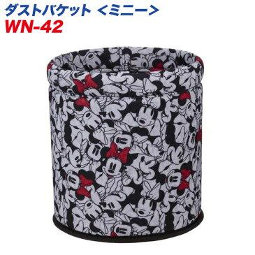 ナポレックス:ディズニー/Disney ミニー ダストバケット ごみ箱 クリップ取付/WN-42