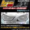 ハセプロ LCBS-AOT15 ヴォクシー ZWR/ZRR80系 H26.1〜 バックスキンルックNEO エアアウトレット マジカルアートレザー