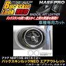 ハセプロ LCBS-AOT16 アクア NHP10系 H26.12〜 バックスキンルックNEO エアアウトレット マジカルアートレザー