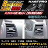 ハセプロ LCBS-AOT19 マークX GRX130系 H21.10〜 バックスキンルックNEO エアアウトレット マジカルアートレザー