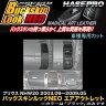 ハセプロ LCBS-AOT4 プリウス NHW20 H15.9〜H21.5 バックスキンルックNEO エアアウトレット マジカルアートレザー